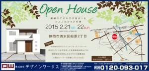 廣岡邸OH0220