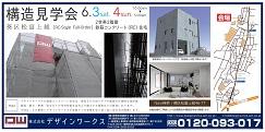 デザインワークス-葵区