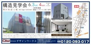 デザインワークス-葵区-02